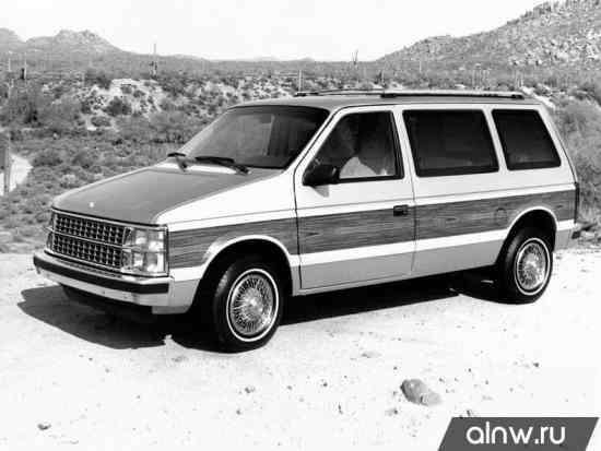 Руководство по ремонту Dodge Caravan I Минивэн